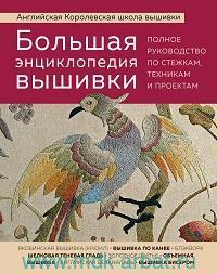 Большая энциклопедия вышивки : полное руководство по стежкам, техникам и проектам (птица)