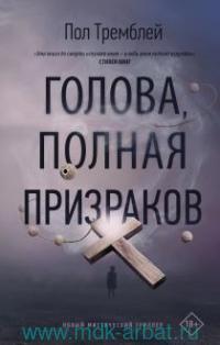 Голова, полная призраков : роман