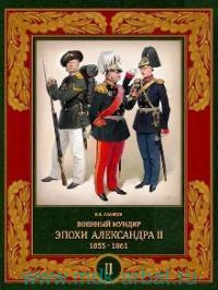 Военный мундир эпохи Александра II. 1855-1861. В 2 т. Т.2