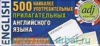 500 наиболее употребительных прилагательных английского языка : 500 карточек для запоминания