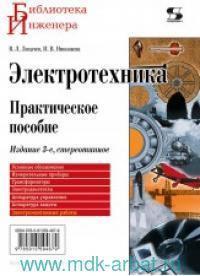 Электротехника : практическое пособие