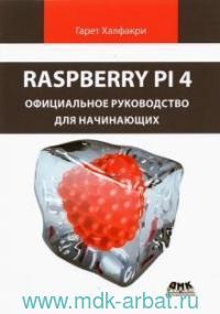 Raspberry PI 4. : официальное руководство для начинающих : как использовать ваш новый Raspberry PI 4