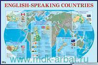 English-speaking countries = Англоязычные страны : наглядное пособие для средней школы