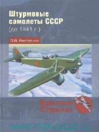 Штурмовые самолеты СССР (1941-1956)
