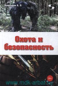 Охота и безопасность : практическое пособие