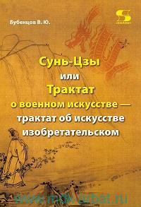 Сунь-Цзы, или Трактат о военном искусстве - трактат об искусстве изобретательском