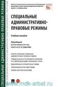 Специальные административно-правовые режимы : учебное пособие