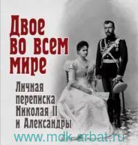 Двое во всем мире. Личная переписка Николая II и Александры