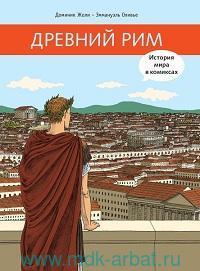 Древний Рим : исторический комикс