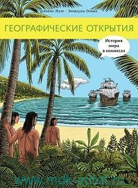 Географические открытия. История мира в комиксах : исторический комикс