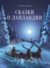 Сказки о Лапландии