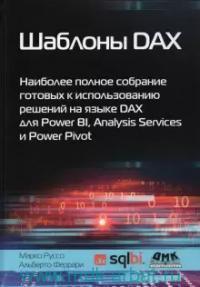 Шаблоны DAX : наиболее полное собрание готовых к использованию решений на языке DAX для Power BI, Analiysis Services и Power Pivot