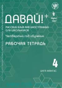 Давай! Русский язык как иностранный для школьников. Четвертый год обучения : рабочая тетрадь