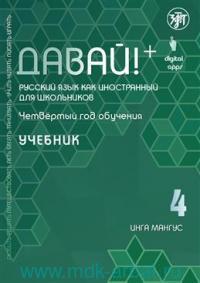Давай! Русский язык как иностранный для школьников. Четвертый год обучения : учебник