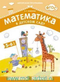 Математика в детском саду : для детей 5-6 лет : рабочая тетрадь : авторская программа В. П. Новиковой (ФГОС)