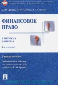 Финансовое право в вопросах и ответах : учебное пособие