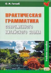 Практическая грамматика современного китайского языка : учебное пособие