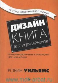 Дизайн : книга для недизайнеров : принципы оформления и типографики для начинающих