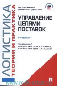 Управление цепями поставок : учебник. Логистика и управление цепями поставок. Теория и практика