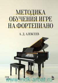Методика обучения игре на фортепиано : учебное пособие
