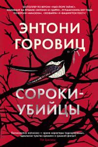 Сороки-убийцы : роман