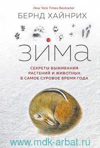 Зима. Секреты выживания растений и животных в самое суровое время года