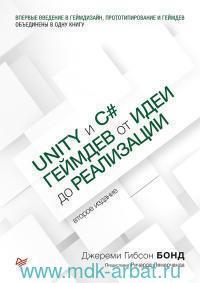 Unity и С# Геймдев от идеи до реализации
