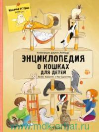 Энциклопедия о кошках для детей