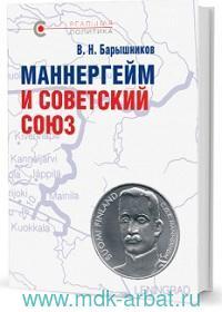 Маннергейм и Советский Союз