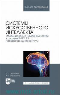 Системы искусственного интеллекта. Моделирование нейронных сетей в системе Matlab : лабораторный прктикум : учебное пособие для вузов
