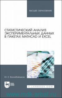 Статистический анализ экспериментальных данных в пакетах Mathcad и Excel : учебное пособие для вузов
