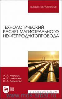 Технологический расчет магистрального нефтепродуктопровода : учебное пособие для вузов
