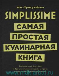 Simplissime : Самая простая кулинарная книга