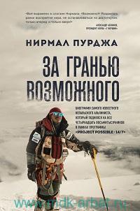 За гранью возможного : биография самого известного непальского альпиниста, который поднялся на все четырнадцать восьмитысячников
