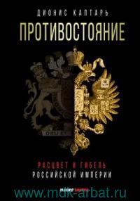 Противостояние. Расцвет и гибель Российской империи