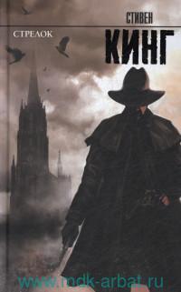 Стрелок : из цикла «Темная Башня» : роман