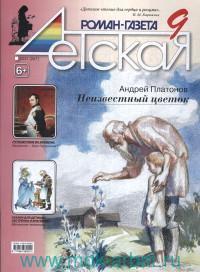 Детская Роман-газета. №9 (267), 2021 : журнал