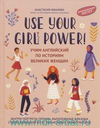 Use your Girl Power! : учим английский по историям великих женщин