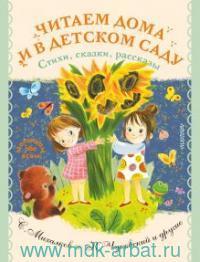 Читаем дома и в детском саду : стихи, сказки, рассказы