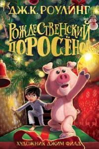 Рождественский поросенок : сказочная повесть