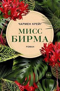 Мисс Бирма : роман