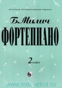 Фортепиано : 2-й класс