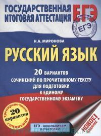 Русский язык : 20 вариантов сочинений по прочитанному тексту для подготовки к единому государственному экзамену