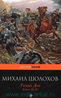 Тихий Дон : роман. Кн.3-4