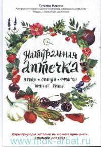 Натуральная аптечка : ягоды, овощи, фрукты, пряные травы.