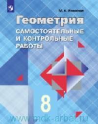 Геометрия : самостоятельные и контрольные работы : 8-й класс : учебное пособие для общеобразовательных организаций