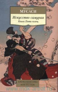 Искусство самурая : Книга Пяти колец : трактаты