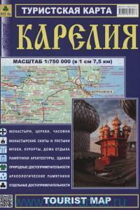 Карелия : туристская карта : М 1:750 000 : артикул Кр419п