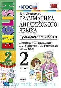 Грамматика английского языка : 2-й класс : проверочные работы : к учебнику И. Н. Верещагиной и др. «English 2» (ФГОС) (к новому учебнику)