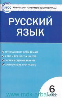 Контрольно-измерительные материалы : Русский язык : 6-й класс (соответствует ФГОС)